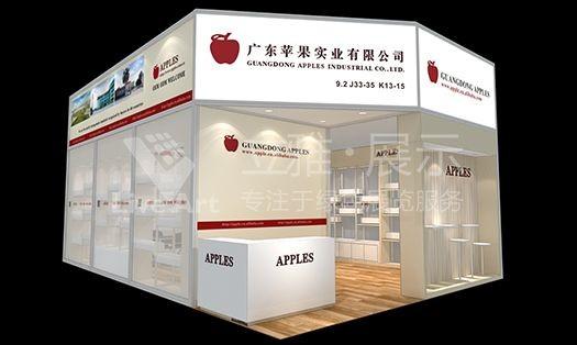 广交会苹果实业展台设计搭建