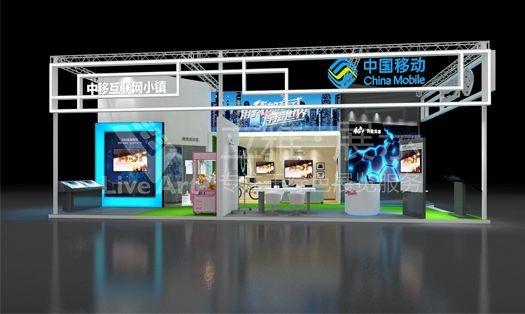 中国移动北京中国互联网大会展台设计搭建