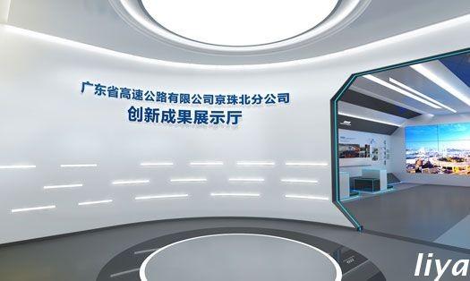 京珠北分公司南岭先锋党建展厅&企业创新成果展厅