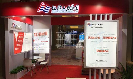 广东省人力资源高峰论坛特装展台搭建