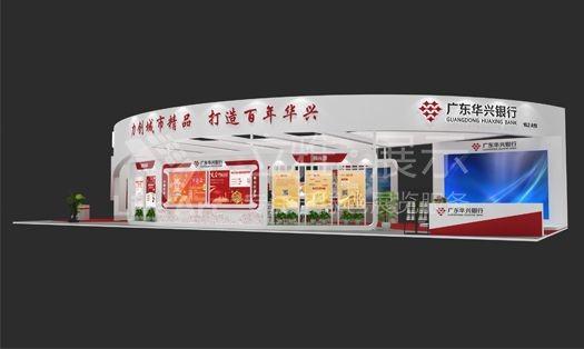 2019(广州)金交会——广东华兴银行展台设计搭建