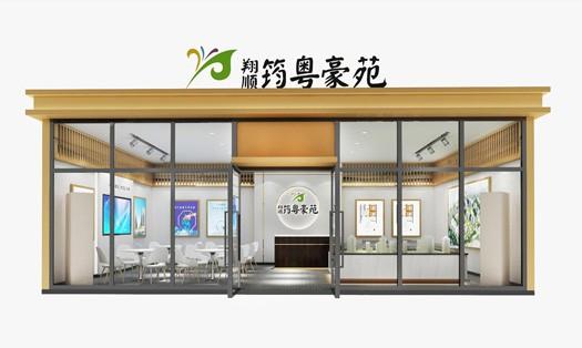 翔顺筠粤豪苑营销中心 临展点设计方案