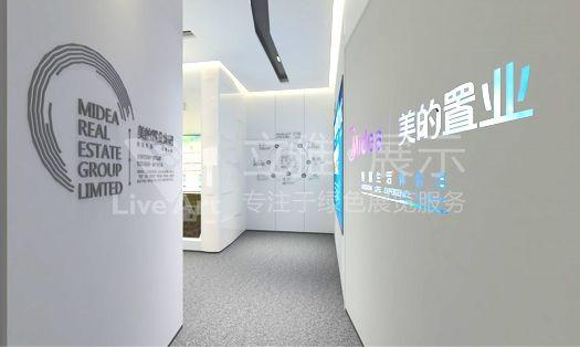 衡阳美的·白鹭湾智慧生活体验馆设计