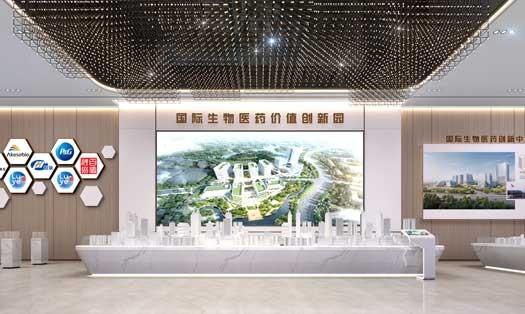 国际生物医药价值创新产业园展厅