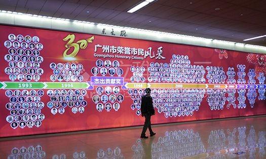 广州市荣誉市民展 展台搭建