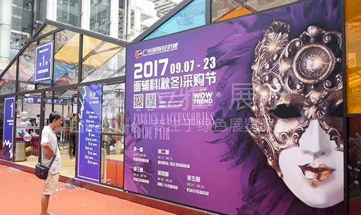 广州国际轻纺城面辅料采购节展台设计搭建